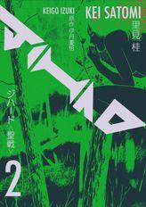 JIHAD <聖戦> 2巻