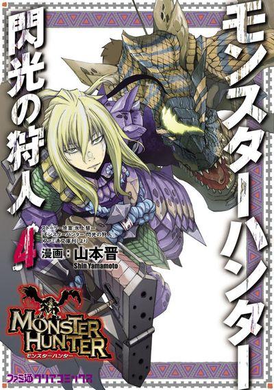 モンスターハンター 閃光の狩人 (4)