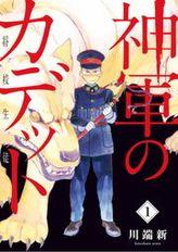 神軍のカデット(ビッグコミックス)