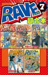 RAVE 超合本版(7)