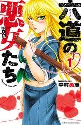【期間限定無料版】六道の悪女たち / 1