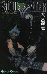 ソウルイーター 23巻