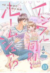 comic Berry's イジワル同期とルームシェア!?13巻