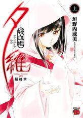 吸血姫夕維 最終章(チャンピオンREDコミックス)