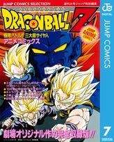 ドラゴンボールZ アニメコミックス 7 極限バトル!! 三大超サイヤ人