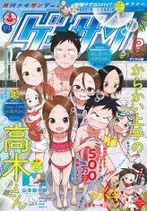 ゲッサン 2018年8月号(2018年7月12日発売)