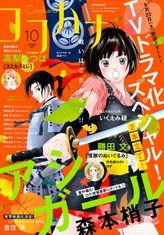 ココハナ 2017年10月号 電子版