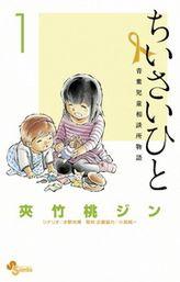 ちいさいひと 青葉児童相談所物語(少年サンデーコミックス)