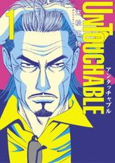 UNTOUCHABLE(ビッグコミックス)