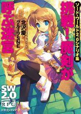 ソード・ワールド2.0シナリオ集(富士見ドラゴンブック)