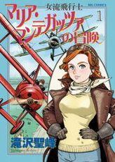 女流飛行士マリア・マンテガッツァの冒険(ビッグコミックス)