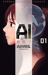 【期間限定無料版】AIの遺電子 / 1