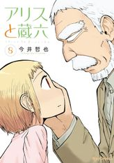 アリスと蔵六(8)【電子限定特典ペーパー付き】