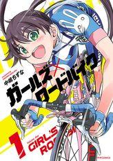 【期間限定 無料お試し版】ガールズ×ロードバイク(1)