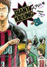 GIANT KILLING(31)