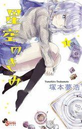 星空のきみ(少年サンデーコミックス)