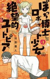 ぼっち博士とロボット少女の絶望的ユートピア(サンデーうぇぶりコミックス)