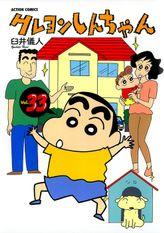 クレヨンしんちゃん / 33