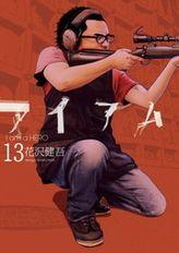 アイアムアヒーロー(13)