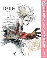 Levius/est[レビウス エスト]【期間限定無料】