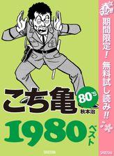 こち亀80's 1980ベスト【期間限定無料】