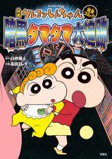映画クレヨンしんちゃん 暗黒タマタマ大追跡(アクションコミックス)