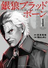 銀狼ブラッドボーン(裏少年サンデーコミックス)