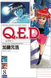 Q.E.D.―証明終了―(8)