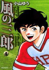風の三郎(4)