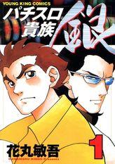 パチスロ貴族 銀(ヤングキングコミックス)