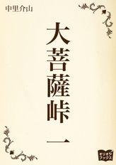 大菩薩峠(オリオンブックス)