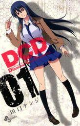 DCD(少年サンデーコミックス)