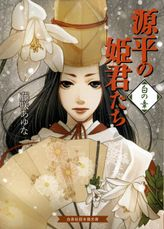 源平の姫君たち 白の章(招き猫文庫)