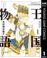 王国物語(ヤングジャンプコミックスDIGITAL)