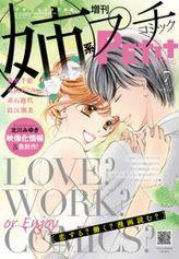 姉系Petit Comic 2016年7月号(2016年6月20日発売)