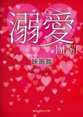 溺愛BEST(魔法のiらんど文庫)
