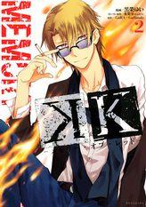 K ―メモリー・オブ・レッド―(2)