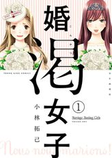 婚渇女子(ヤングキングコミックス)