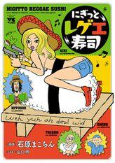 にぎっとレゲエ寿司(ヤングチャンピオン・コミックス)