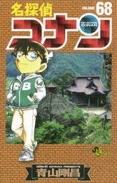名探偵コナン(68)