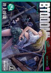 【期間限定 試し読み増量版】BTOOOM! 24巻