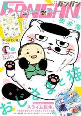 デジタル版月刊少年ガンガン 2018年8月号