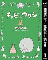 チョビとワタシ【期間限定無料】 1
