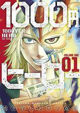 1000円ヒーロー(裏少年サンデーコミックス)