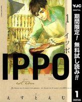 IPPO【期間限定無料】 1
