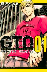 GTO SHONAN 14DAYS(週刊少年マガジン)