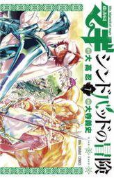 マギ シンドバッドの冒険(7)
