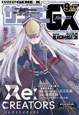 月刊サンデーGX 2017年9月号(2017年8月19日発売)
