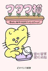 ワタワ猫(eロマンス新書)