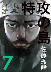 特攻の島7【期間限定無料】
